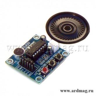 Модуль записи звука ISD1820