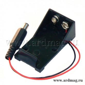 Батарейный отсек для кроны - DC5.5*2.1